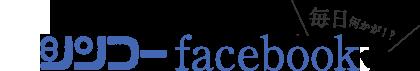 シンコーfacebook