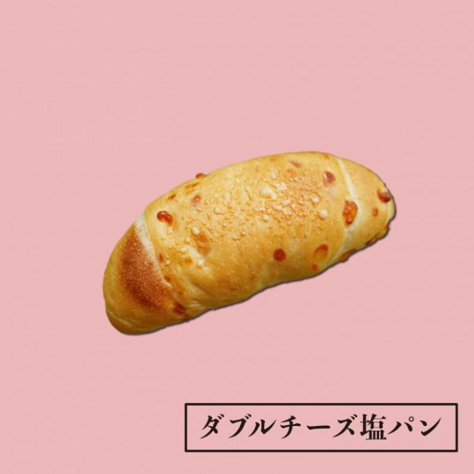 ダブルチーズ塩パン